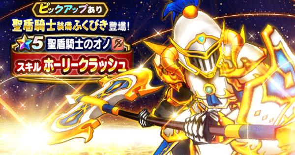 聖盾騎士装備