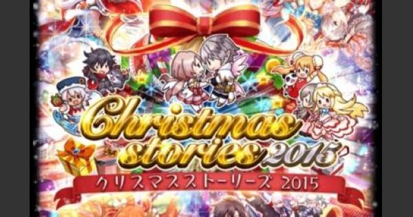 【黒猫のウィズ】クリスマス2015ガチャ当たり精霊まとめ