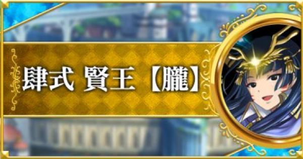 肆式(トーナメント14段) 攻略&デッキ構成 | 賢王【朧】