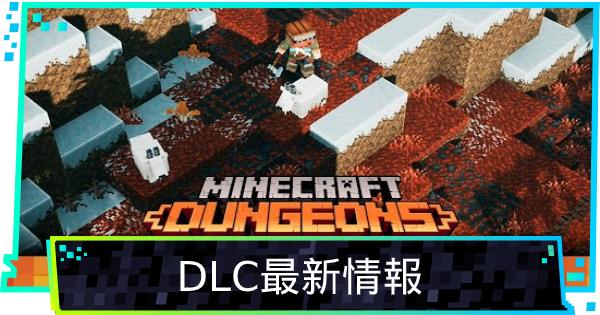 DLCの最新情報