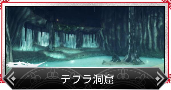 テフラ洞窟