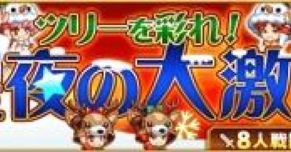 【ログレス】聖夜の大激闘(クリスマス)の攻略まとめ【剣と魔法のログレス いにしえの女神】