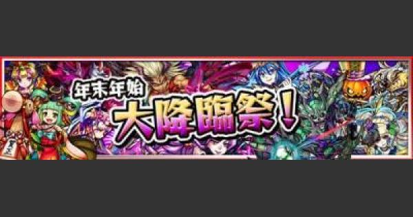 【モンスト】大降臨祭の日程とハクア狙いにおすすめなクエスト