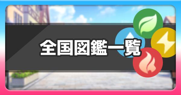ポケモン ガラル 図鑑