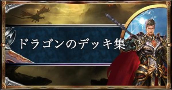 【シャドバ】ドラゴンの最新デッキレシピまとめ【シャドウバース】