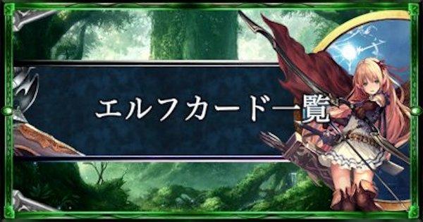 【シャドバ】エルフのカード評価一覧   新カード追加!【シャドウバース】