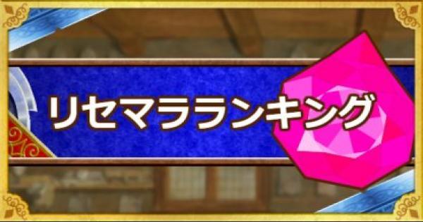 リセマラ当たりモンスターランキング最新版(10/17更新)