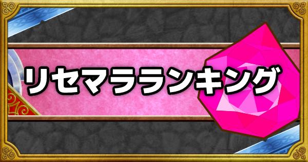 リセマラ当たりモンスターランキング最新版(12/7更新)