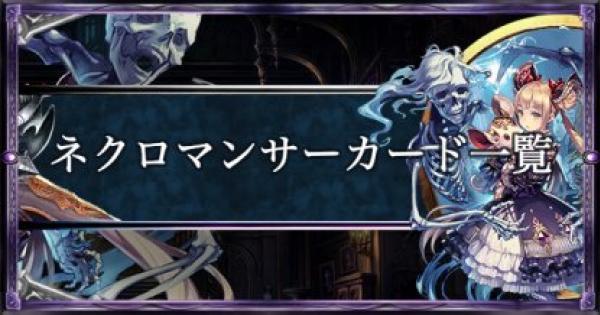 【シャドバ】ネクロマンサーのカード評価一覧 | 新カード追加!【シャドウバース】