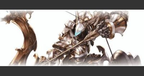 【グラブル】サジタリウス(召喚石)の評価と入手法(最終上限解放あり)【グランブルーファンタジー】