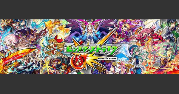 【モンスト】3DS版|種族/属性キラー所持モンスター一覧