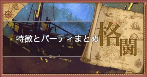 【トレクル】格闘タイプの特徴とパーティ編成まとめ【ワンピース トレジャークルーズ】