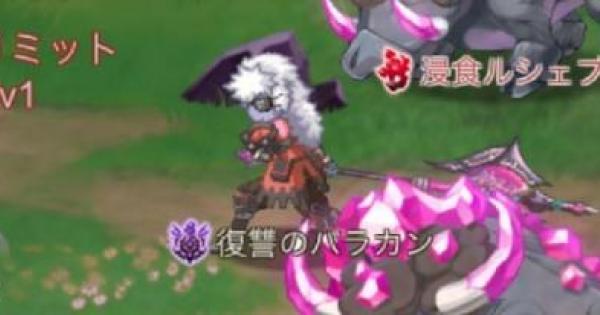 【ログレス】復讐のバラカンの攻略【剣と魔法のログレス いにしえの女神】