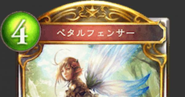 【シャドバ】ペタルフェンサーの評価と採用デッキ【シャドウバース】