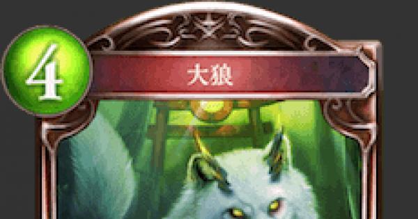 【シャドバ】大狼の評価と採用デッキ【シャドウバース】