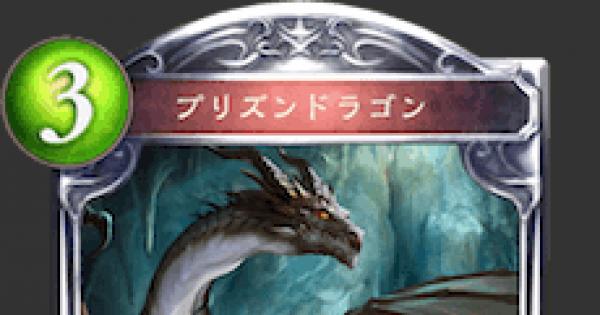 【シャドバ】プリズンドラゴンの評価と採用デッキ【シャドウバース】
