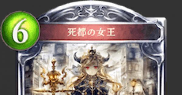 【シャドバ】死都の女王の評価と採用デッキ【シャドウバース】