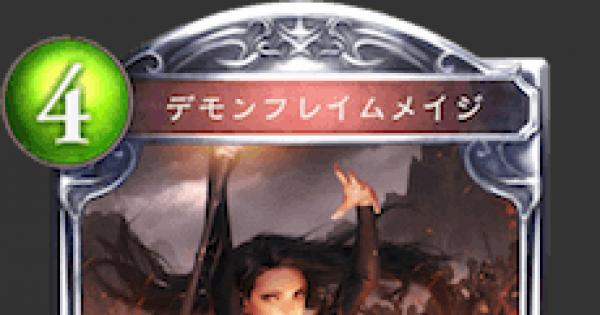 【シャドバ】デモンフレイムメイジの評価と採用デッキ【シャドウバース】