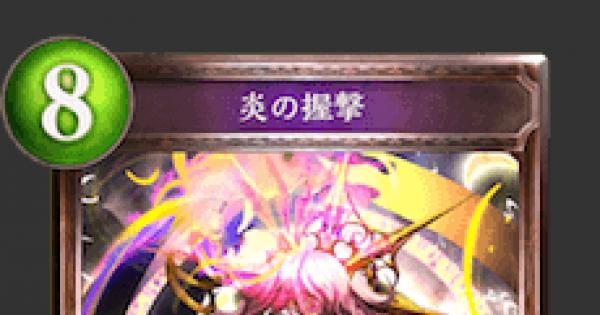 【シャドバ】炎の握撃の評価の採用デッキ【シャドウバース】