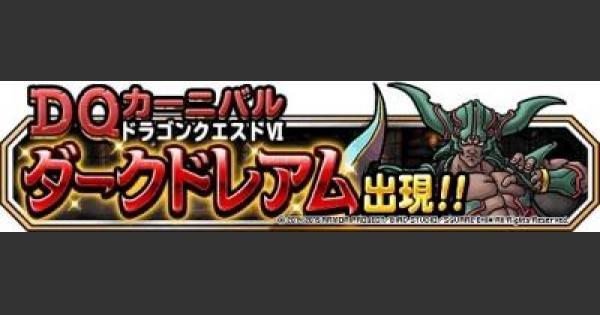【DQMSL】「グレイス城 地獄級」攻略!5体以下ミッションのクリア方法!