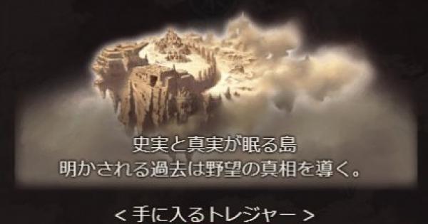 【グラブル】古代布の入手法と使い道【グランブルーファンタジー】