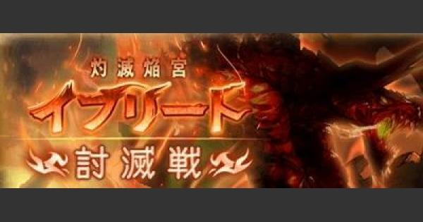 【グラブル】イフリート討滅戦攻略(EX/MANIAC)【グランブルーファンタジー】