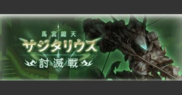 【グラブル】サジタリウス討滅戦攻略(EX/MANIAC)【グランブルーファンタジー】