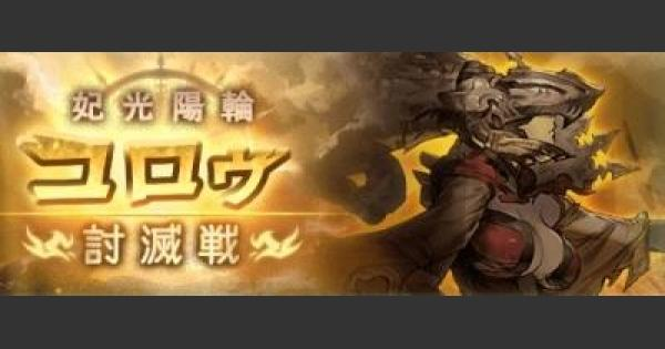 【グラブル】コロゥ討滅戦攻略(EX/MANIAC)【グランブルーファンタジー】