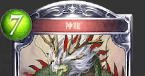 【シャドバ】神龍の評価と採用デッキ【シャドウバース】