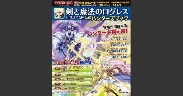 【ログレス】攻略本(公式ハンターズブック)の紹介【剣と魔法のログレス いにしえの女神】