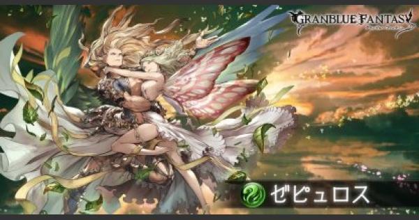 【グラブル】『青竜/ゼピュロス』攻略|四象降臨【グランブルーファンタジー】