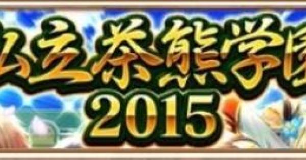 【白猫】茶熊学園〈2015/復刻〉イベント情報