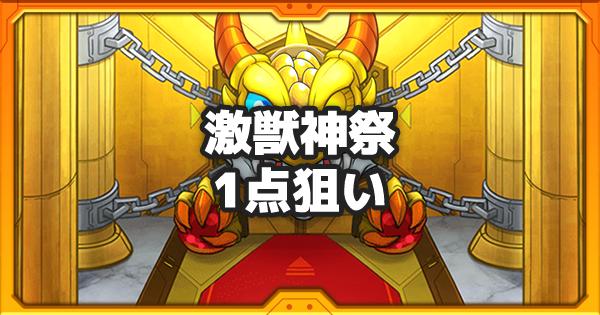 【モンスト】激獣神祭ガチャ1点狙いシミュレーター