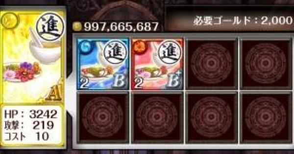 【黒猫のウィズ】天上岬2『希望級』ノーデス攻略&デッキ構成