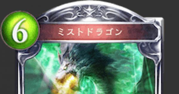 【シャドバ】ミストドラゴンの評価と採用デッキ【シャドウバース】