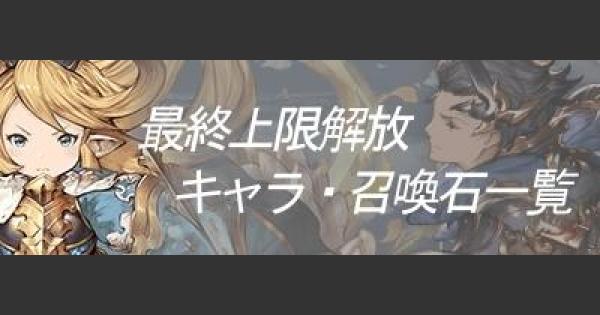 【グラブル】最終上限解放キャラ/召喚石一覧【グランブルーファンタジー】