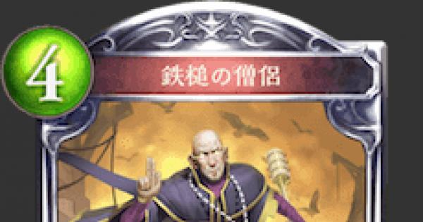 【シャドバ】鉄槌の僧侶の評価と採用デッキ【シャドウバース】