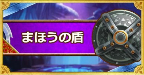 【DQMSL】まほうの盾(S)の能力と錬金に必要な素材