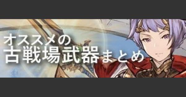 【グラブル】オススメの古戦場武器(天星器)まとめ【グランブルーファンタジー】
