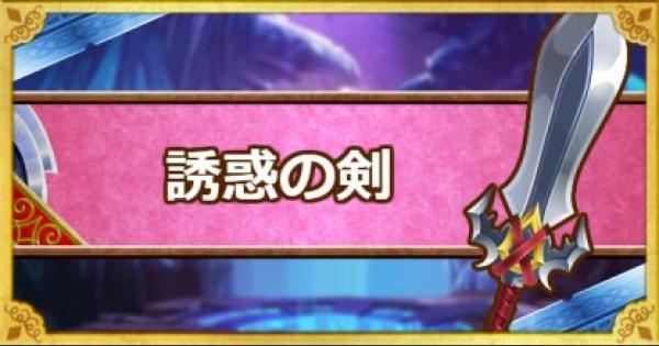 【DQMSL】誘惑の剣(A)の能力とおすすめの錬金効果