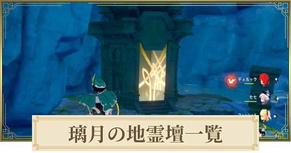 璃月の地霊壇