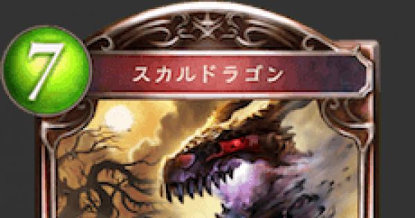 【シャドバ】スカルドラゴンの評価と採用デッキ【シャドウバース】