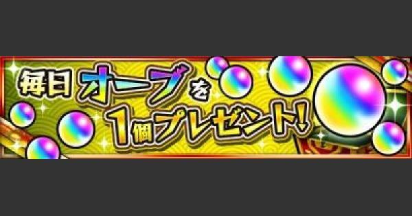 【モンスト】【速報】〈3/29~〉「超・獣神祭」や各種キャンペーン開催!