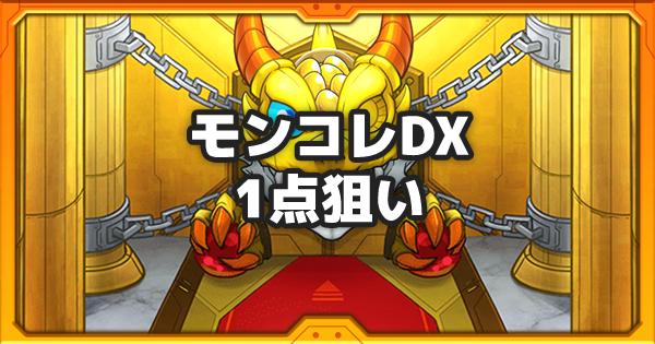 【モンスト】2月のモンコレDX1点狙いガチャシミュ
