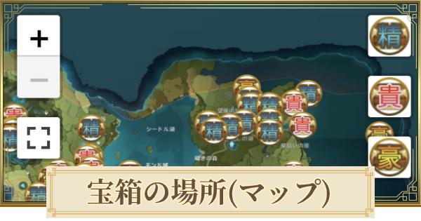 宝箱の場所マップ