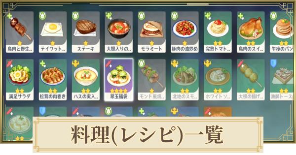 料理レシピ一覧