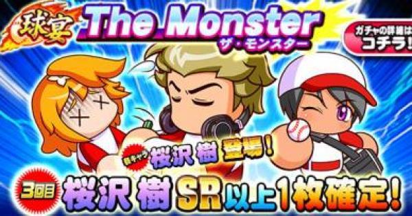 【パワプロアプリ】The Monsterガチャシュミレーター【パワプロ】
