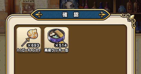 お菓子の材料の集め方