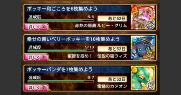 【黒猫のウィズ】グリココラボ3ステージ11攻略&デッキ構成 | ノーマル