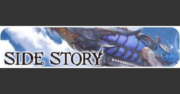 【グラブル】『カイオラ』の攻略・ストーリーまとめ【グランブルーファンタジー】